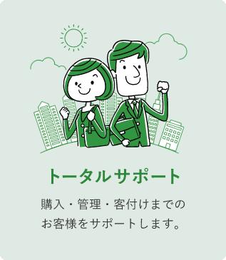 トータルサポート 購入・管理・客付けまでのお客様をサポートします。
