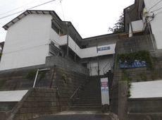 【平成29年修繕済】橋本荘
