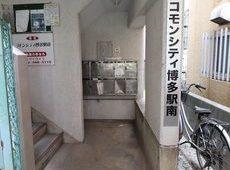 コモンシティ博多駅南